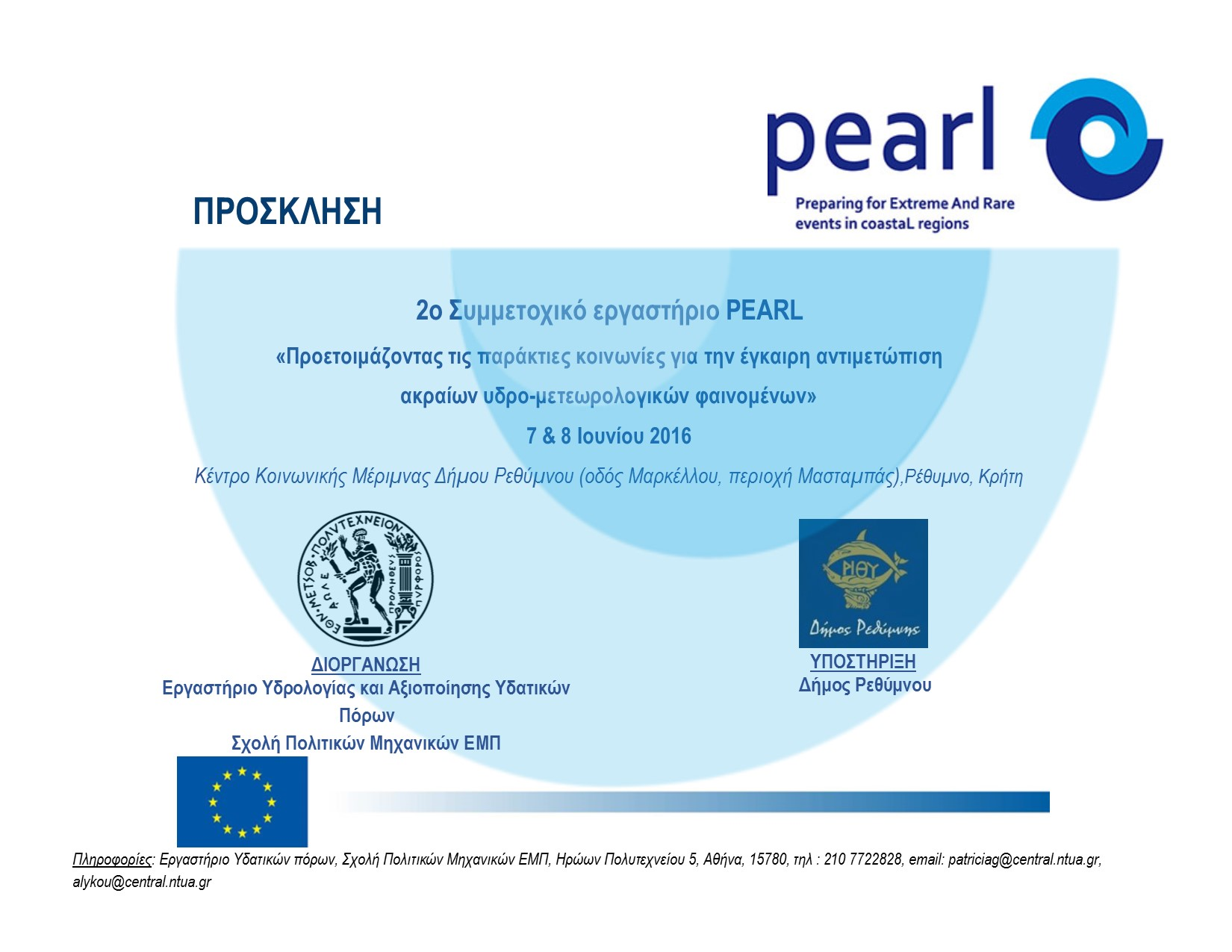 Pearl 2nd Stakeholders Workshop In Rethymno Crete 7 8